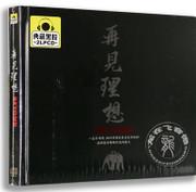 Beyond : 再見理想 (2CD)  (WVQ7)