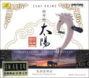 Matouqin 马头琴•赛音吉雅-初升的太阳(CD) (WVQ9)