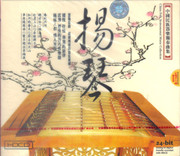 杨琴 Yangqin (Chinese Hammered Dulcimer): Chinese Folk Music  (WVR0)