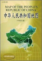 中华人民共和国地图 (中英文版1:6000000) Map of the People's Republic of China (Bilingual English-Chinese) Scale 1 : 6,000,000 (W0MY)