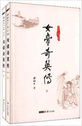 梁羽生 : 女帝奇英传(套装共2册) 平装 (W0JR)