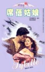 柔情系列 : 席蓓姑娘 (中文繁體)