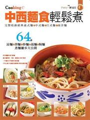 中西麵食輕鬆煮: Cooking美食烹飪王 (中文/繁體)  (W0U3)