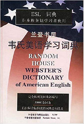 Webster's Dictionary of American English 韦氏美语学习词典 (英语) 精装  (WLBL)