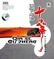 Guzheng 琴色古筝 (WVNP)