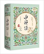 水浒传(价值阅读足本典藏)  (W0VE)