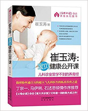 崔玉涛:宝贝健康公开课 平装  (W0VP)