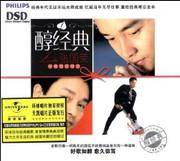 张国荣:醇经典(WVRB)