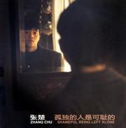 张楚:孤独的人是可耻的(CD) (WVRJ)