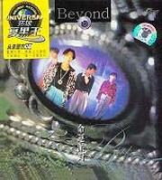 Beyond:命运派对(CD)  (WVRK)