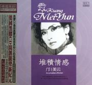 邝美云:堆积情感(CD) (WVRN)