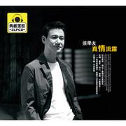 张学友 真情流露 典藏 2CD (WVW8)