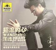 汪峰:摇滚的心(2CD)(WVT6)