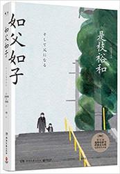 如父如子 (Chinese) Hardcover (W139)