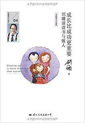 成长比成功更重要:刘墉谈读书与做人(全新修订升级版)(W1A0)