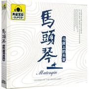 马头琴 马背上的天堂 典藏黑胶 2CD  (WVTN)