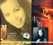 名人百集 : 韦唯 (CD) (WVTR)