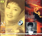 名人百集 : 彭丽媛 (CD)  (WVTU)