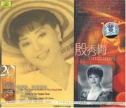 名人百集 : 殷秀梅 (CD) (WVTV)