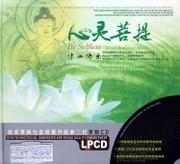 心灵菩提 (2CD) (WVU2)
