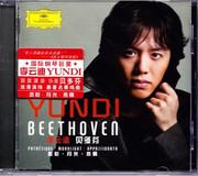 李云迪 :贝多芬奏鸣曲 悲怆 月光 热情(CD) (WVUA)