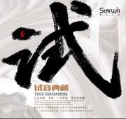 试音典藏 (壹)(CD)- 首张广东特色 音乐发烧CD碟  (WVUB)