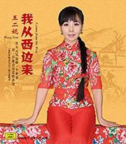 王二妮 : 我从西边来(CD) (WVUD)