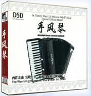 风琴风情 手风琴黑胶 2CD  (WVUH)