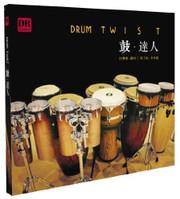 Drums 鼓•达人(CD 普通版)  (WVUM)