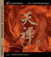 巫娜•古琴:天禅 2 (CD)  (WVUN)