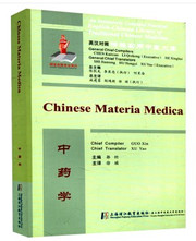 Chinese Materia Medica 中药学 (Bilingual Chn/Eng Edition)  (WH5P)