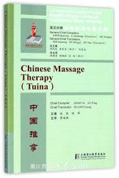 Chinese Massage Therapy (Tuina) 中国推拿 (Bilingual Chn/Eng Edition)  (WH5R)