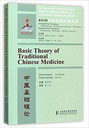 Health Preservation and Rehabilitation of Traditional Chinese Medicine 中医养生康复学 (Bilingual Chn/Eng Edition)  (WH5U)