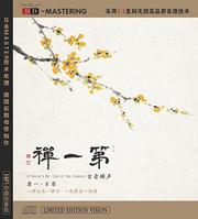 Guqin 龚一﹒古琴:第一禅(HDCD)  (WVUP)