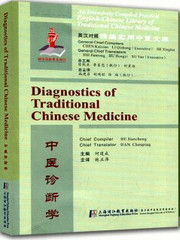 Diagnostics of Traditional Chinese Medicine 中医诊断学 (Bilingual Chn/Eng Edition)  (WH5W)