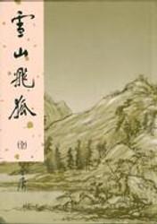 金庸 : 雪山飛狐 (全) 繁體中文  (W19B)