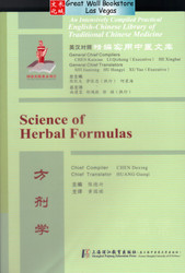 Science of Herbal Formulas 方剂学 (Bilingual Chn/Eng Edition)  (WH5Y)