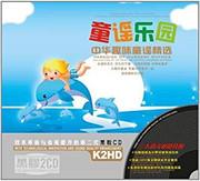 童谣乐园:中华趣味童谣精选  (2 CD) (WVWN)