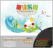 童谣乐园:中华趣味童谣精选2(2CD) 套装 (WVWM)