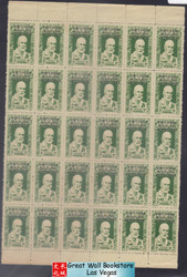 Vietnam Stamps - 1945, Viet Minh 1L1, Overprinted on Indochina Stamp - Block of 30 - NGAI, MNH, F-VF  (9N0AR)