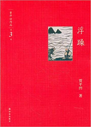 贾平凹作品集: 浮躁 (W115)