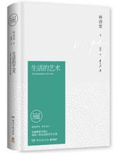 林语堂 : 生活的艺术 (W11K)