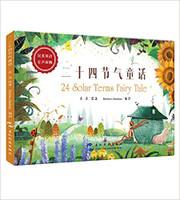 二十四节气童话(汉英双语) (W14G)