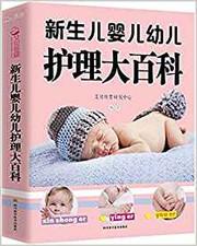 新生儿婴儿幼儿护理大百科 平装 (W15K)
