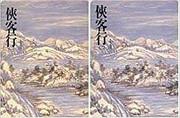 金庸 : 俠客行(上 、下) (共2册) (繁體中文) (W194)