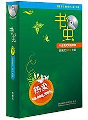 书虫·牛津英汉双语读物(3级下)(适合初三、高一年级)(套装共11册)(附MP3光盘) 平装 (W1BQ)