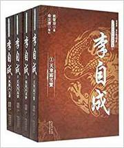 李自成(共4册)/长篇历史小说经典书系  (W1H6)