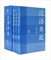 汉语典故大辞典(套装共3册) 精装  (W1JF)
