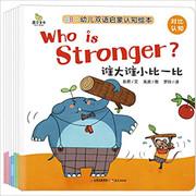 ABC幼儿双语启蒙认知绘本(套装共8册)  (W1KQ)