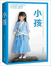 小孩(大冰2019全新作品)(W1L8)
